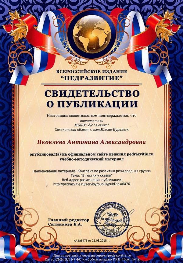 сертификат о публикации 1