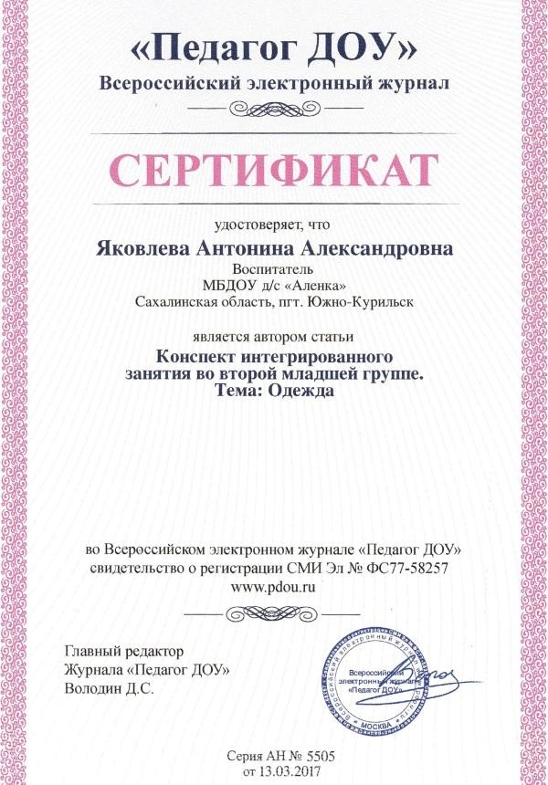 сертификат о публикации 2