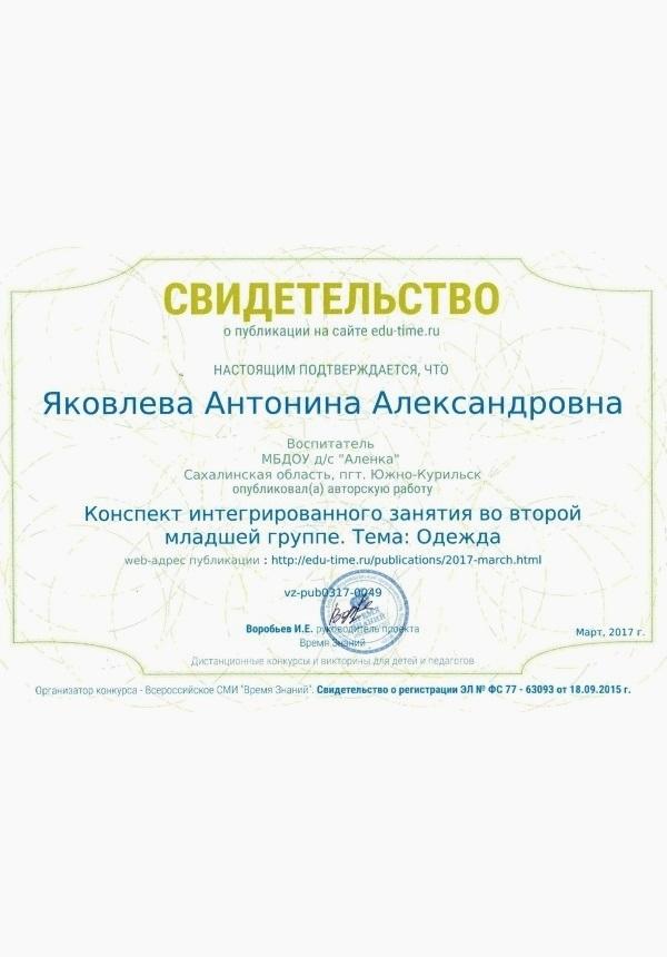 сертификат о публикации 3
